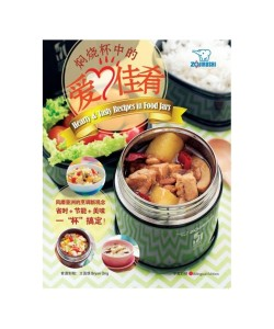 Zojirushi Food Jar Recipes Book (2nd Edition)
